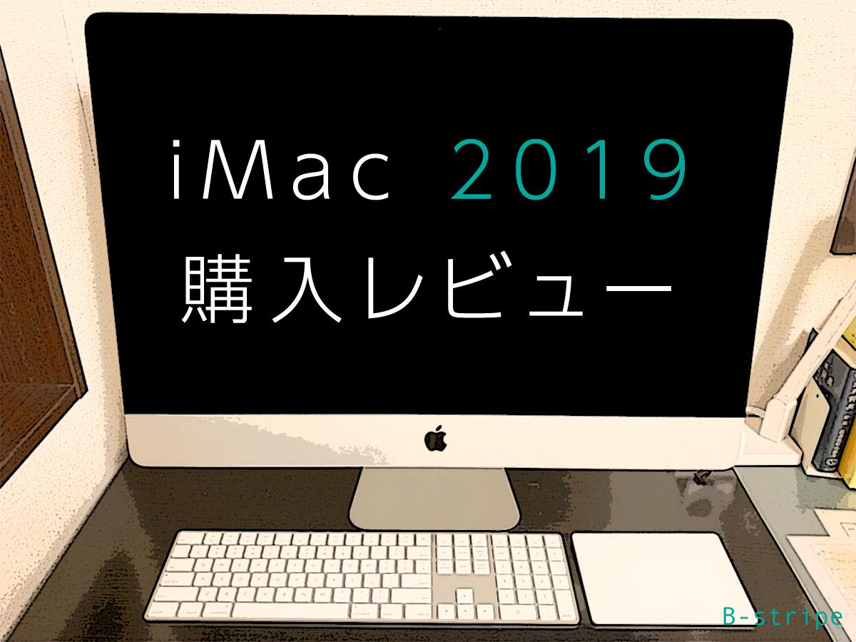 iMac2019購入レビュー