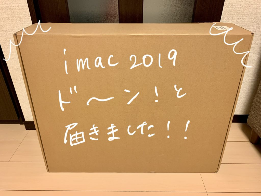 iMac2019届きました